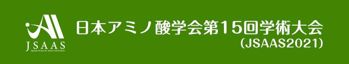 日本アミノ酸学会第15回学術大会